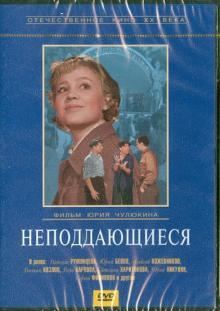 Неподдающиеся (DVD)