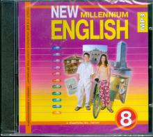 New Millennium English 8 класс (CDmp3)