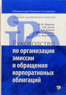Руководство по организации эмиссии и обращению корпоративных облигаций - Миркин, Рубцов