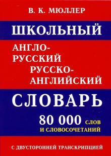 Школьный англо-русский русско-английский словарь 80 000 слов с двухсторонней транскрипцией