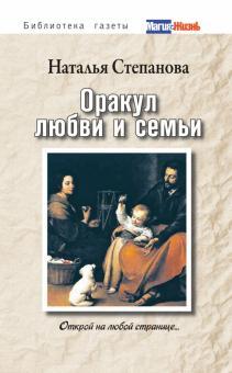 Оракул любви и семьи. Открой на любой странице… - Наталья Степанова