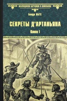Всемирная история в романах