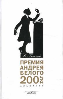 Премия Андрея Белого. 2005-2006: Альманах