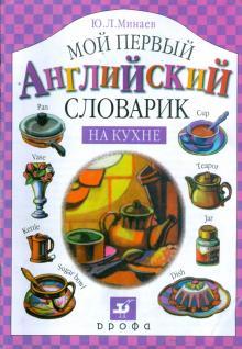 Мой первый английский словарик. На кухне