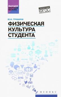 Физическая культура студента. Учебное пособие - Юлия Гришина
