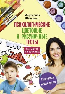 Психологические цветовые и рисуночные тесты для взрослых и детей - Маргарита Шевченко