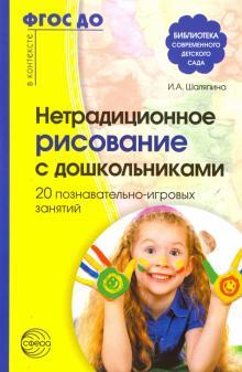 Нетрадиционное рисование с дошкольниками. 20 познавательно-игровых занятий. ФГОС