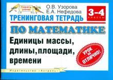 Тренинговая тетрадь по математике: единицы массы, длины, площади, времени: 3-4-й кл.