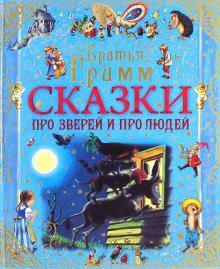 Сказки про зверей и про людей - Гримм Якоб и Вильгельм