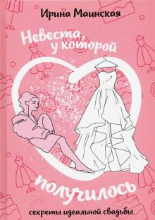 Невеста, у которой получилось. Секреты идеальной свадьбы