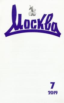 "Журнал ""Москва"" № 7. 2019"