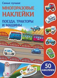Поезда, трактора и машины