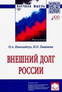 Внешний долг России - Николайчук, Люшина