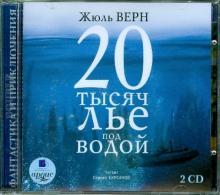 Двадцать тысяч лье под водой (2CDmp3)