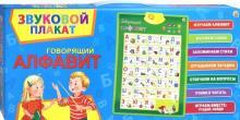 """Звуковой плакат """"Говорящий алфавит"""" (ЗП-1559)"""