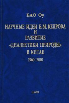 Научные идеи Б. М. Кедрова и развитие диалектики природы в Китае: 1960-2010 - Оу Бао