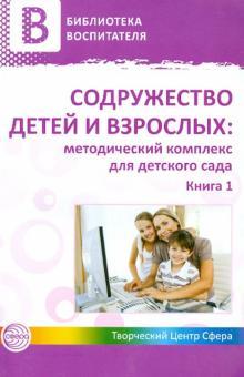 Содружество детей и взрослых. Методический комплекс для детского сада. В 2 книгах. Книга 1