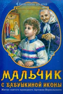 Мальчик с бабушкиной иконы. Житие святого праведного Артемия Веркольского