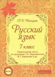 Русский язык. 7 класс. Тематические тесты по программе Т.А. Ладыженской, М.Т. Баранова и др. ФГОС