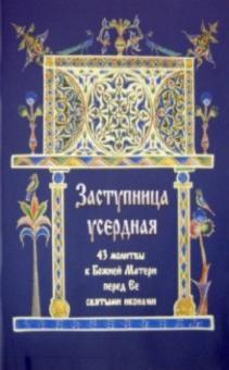 Заступница усердная. 43 молитвы к Божией Матери перед Ее святыми иконами