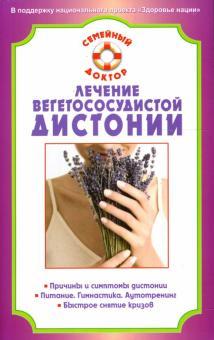 Лечение вегетососудистой дистонии - Владимир Амосов