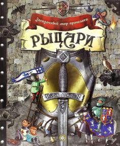 Рыцари. Загадочный мир прошлого