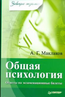 Общая психология: ответы на экзаменационные билеты - А. Маклаков