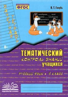 Русский язык. 4 класс. Зачетная тетрадь. Тематический контроль знаний учащихся. ФГОС
