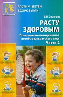 Расту здоровым. Программно-методическое пособие для детского сада. В 2-х частях. Часть 2 - Валентина Зимонина