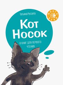 Кот Носок
