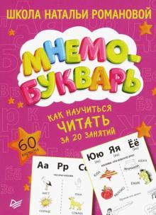Как научиться читать за 20 занятий. Мнемобукварь. 60 карточек - Наталья Романова
