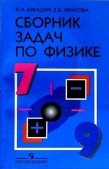Решение сборника задач лукашик по физике 7 решение задачи на паскале примеры 9 класс