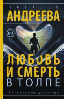 Любовь и смерть в толпе - Наталья Андреева
