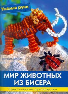 Мир животных из бисера - Ингрид Морас