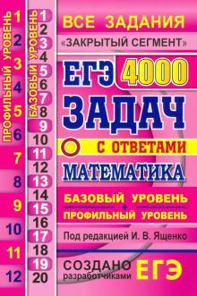 """ЕГЭ 21 Математика. 4000 задач. Базовый и профильный уровни. Все задания """"Закрытый сегмент"""""""