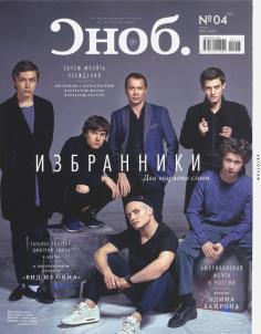 Сноб. 2017. № 4