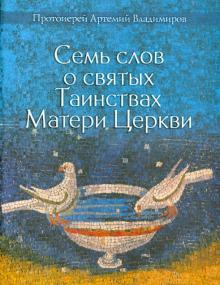Семь слов о святых Таинствах Матери Церкви