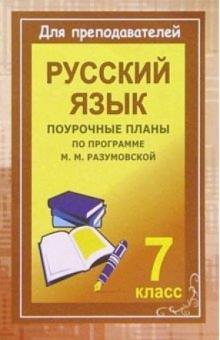 Уроки русского языка в 7 классе. Поурочные планы по учебнику под редакцией М.М. Разумовской