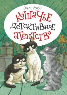 Ольга Лукас - Кошачье детективное агентство