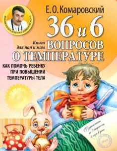 36 и 6 вопросов о температуре. Как помочь ребенку при повышении температуры тела