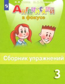 Английский язык. 3 класс. Сборник упражнений - Быкова, Поспелова
