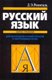 Русский язык: Учебное пособие. Для школьников старших классов и поступающих в вузы