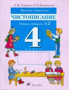 Прописи-ступеньки. Чистописание. 4 класс: рабочая тетрадь №2