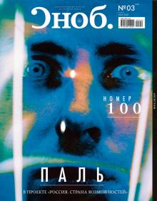 """Журнал """"Сноб"""" № 03 (100). 2019"""