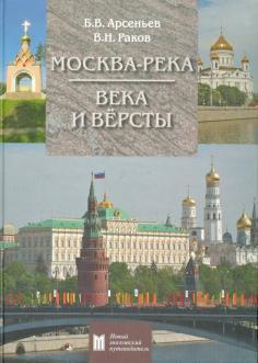Новый московский путеводитель
