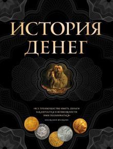 История денег - Владимир Тульев