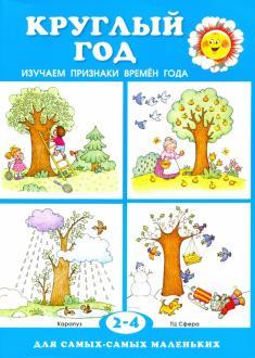 Зима. Признаки зимы | Дошкольник, Детский сад, Дошкольный | 330x235