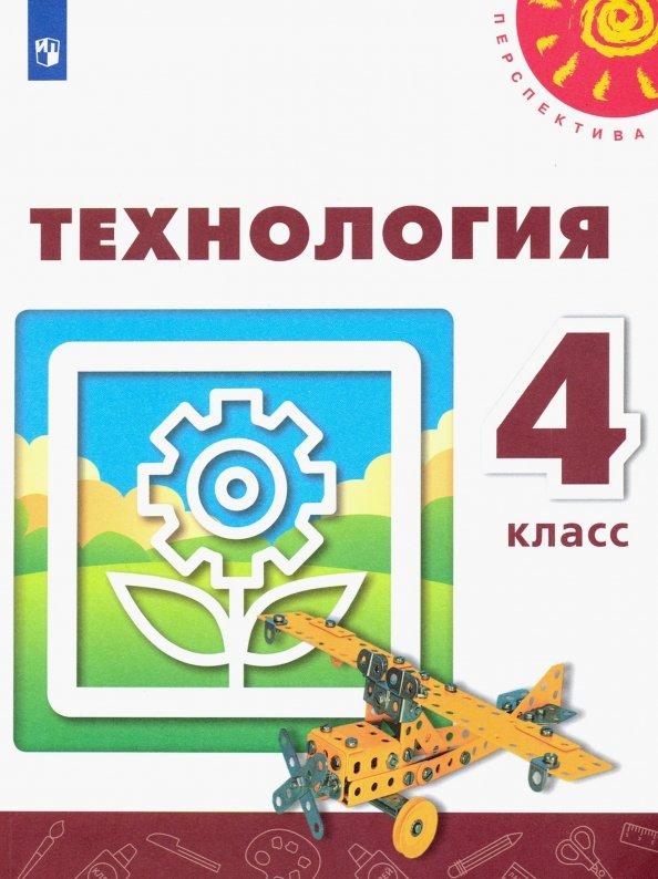 Учебник По Технологии 4 Класс Роговцева НИ-Смотреть Онлайн-1