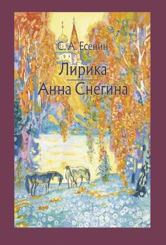 Лирика. Анна Снегина