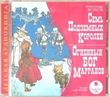 Семь подземных королей. Огненный Бог Марранов (CDmp3)